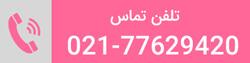تماس با راما گیفت